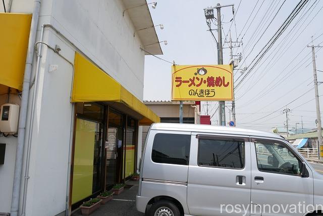 のんきぼう総社 (1)場所