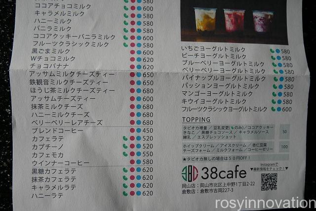 38cafe岡山店 (16)