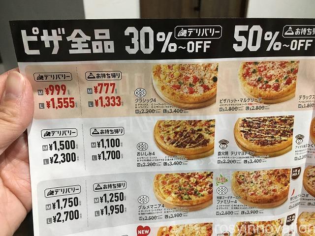 ピザハット岡山の店舗 (5)メニュー