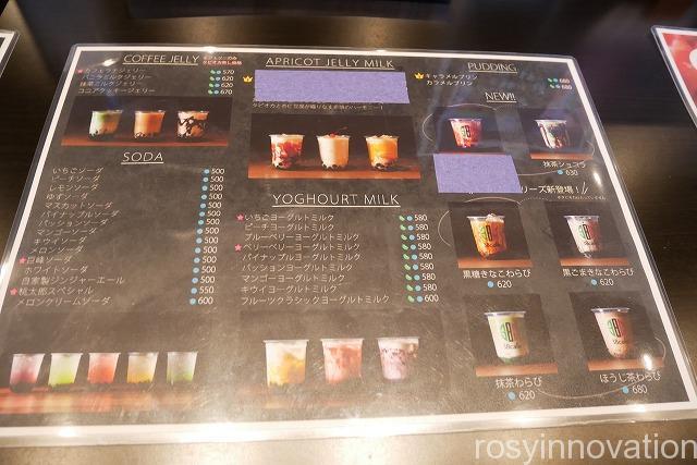 38cafe岡山店 (2)メニュー表