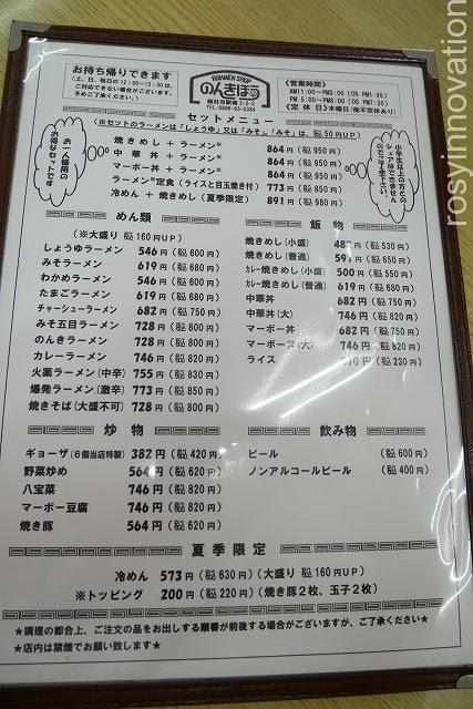 のんきぼう総社 (6)メニュー一覧