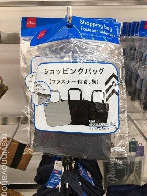 ユニバもレジ袋有料化 (1)マイバッグ