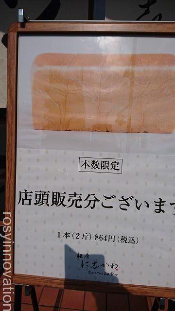 銀座に志かわ岡山後楽園通り店 (2)