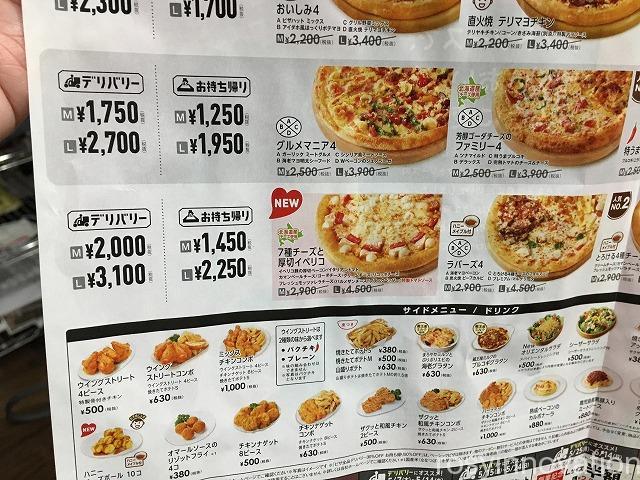 ピザハット岡山の店舗 (6)メニュー表