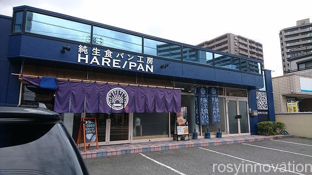 ハレパン (1)場所