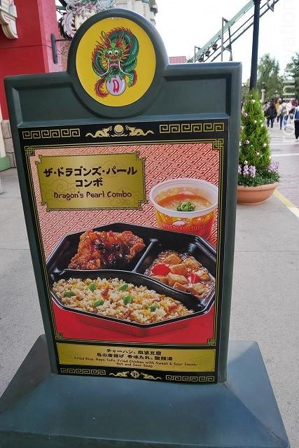 USJテイクアウト可レストラン (1) ドラゴンズパール メニュー