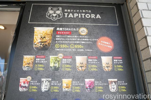 タピトラ表町店 (2)メニュー