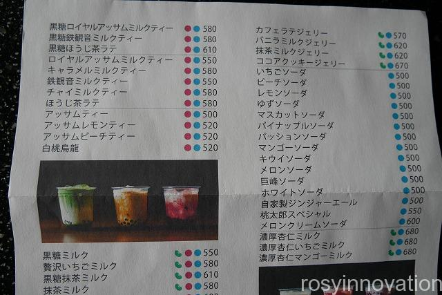 38cafe岡山店 (15)ドリンク一覧