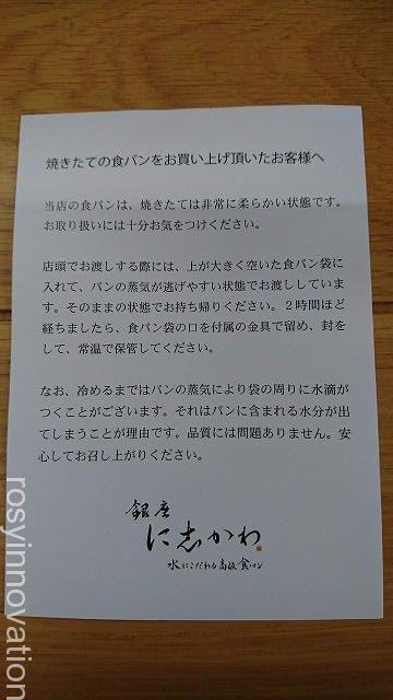 銀座に志かわ岡山後楽園通り店 (12)