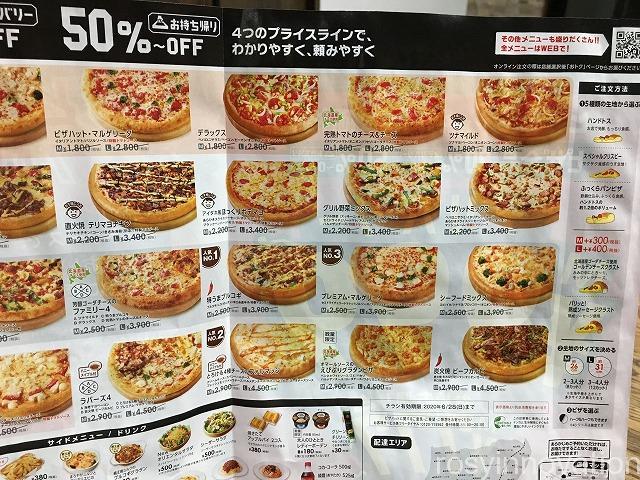 ピザハット岡山の店舗 (7)津島店