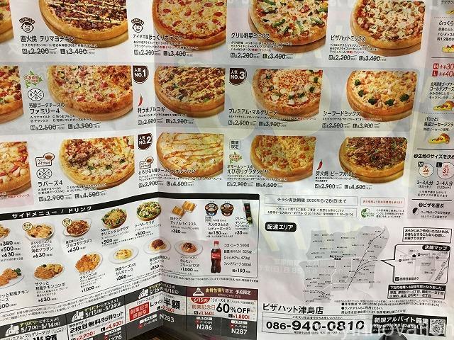 ピザハット岡山の店舗 (8)テイクアウト