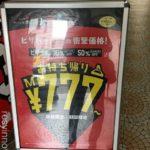 【岡山グルメ】ピザハットは持ち帰り半額!岡山県内の店舗とメニューまとめ