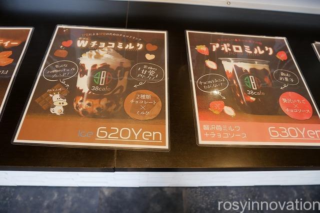 38cafe岡山店 (4)タピオカドリンク