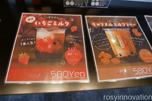 38cafe岡山店 (3)タピオカ