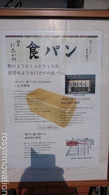 銀座に志かわ岡山後楽園通り店 (2)説明