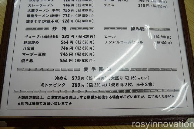 のんきぼう総社 (8)総社ラーメン