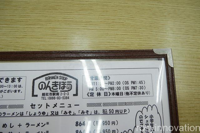 のんきぼう総社 (5)定休日
