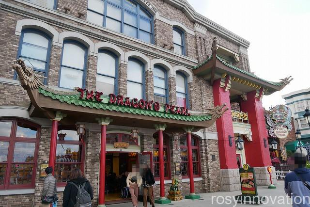 USJテイクアウト可レストラン (1) ドラゴンズパール