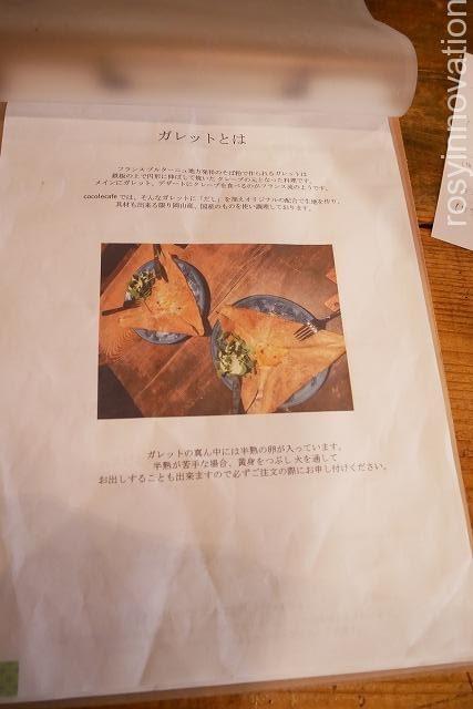 ココレカフェ岡山 (10)ランチメニュー
