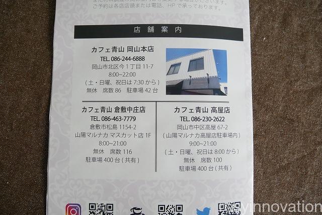カフェ青山高屋店 (3)営業時間