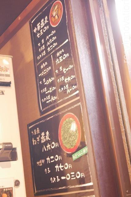 中華蕎麦かたやま中山道店 (3)メニュー