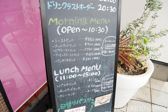 カフェ青山高屋店 (4)モーニング