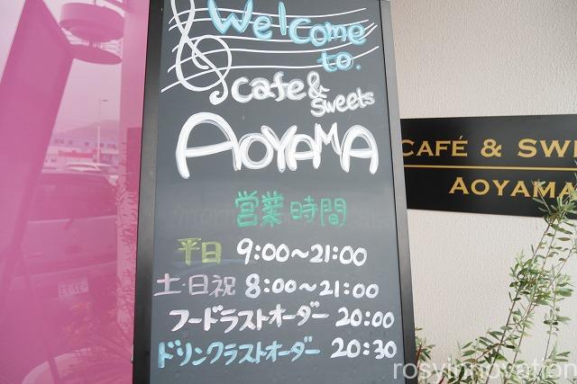 カフェ青山高屋店 (3)メニュー