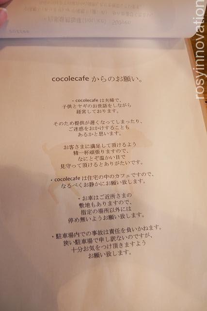 ココレカフェ岡山 (14)メニュー表