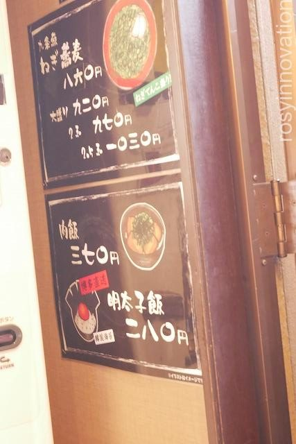 中華蕎麦かたやま中山道店 (3)食券