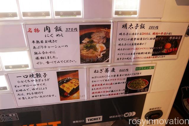中華蕎麦かたやま中山道店 (3)