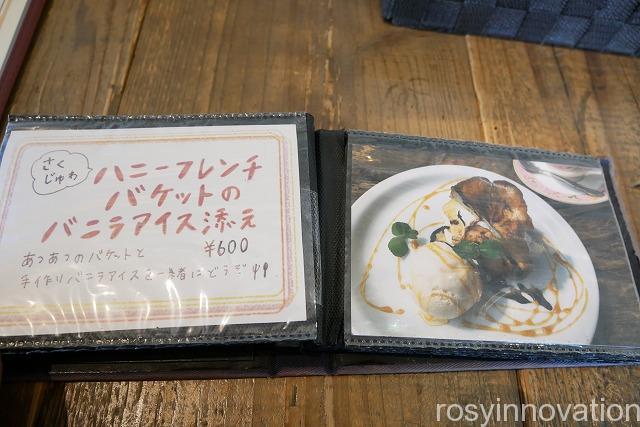 カフェレストランネモ2020年6月 (1)津島