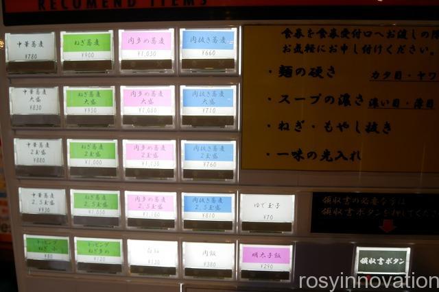 中華蕎麦かたやま中山道店 (2)
