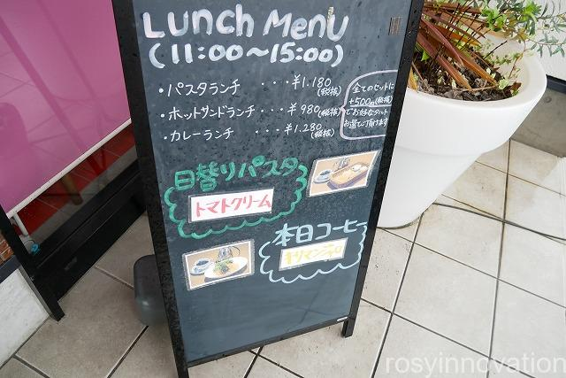 カフェ青山高屋店 (5)ランチメニュー
