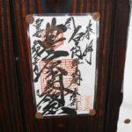 【岡山神社】豊原角神社(東区西大寺)御朱印や駐車場アクセス