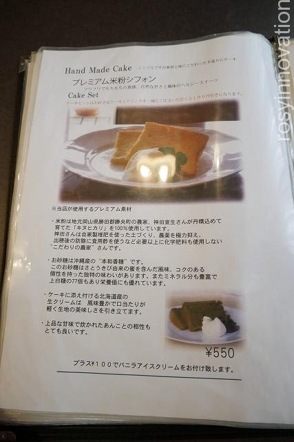 アロマコーヒーカフェ東岡山店 (10)