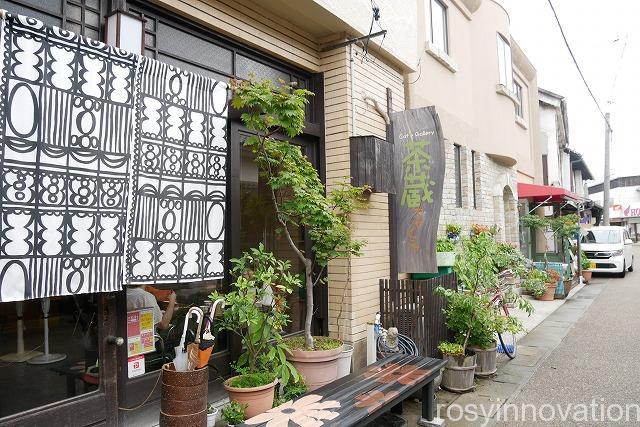カフェギャラリー茶蔵 (2)住所