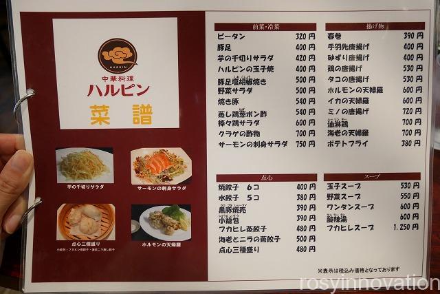 中華料理ハルピン (5)メニュー表