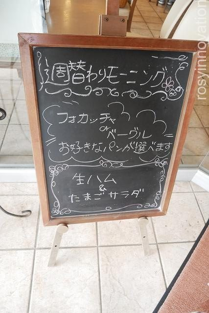 アロマコーヒーカフェ東岡山店 (22)週替わりモーニング
