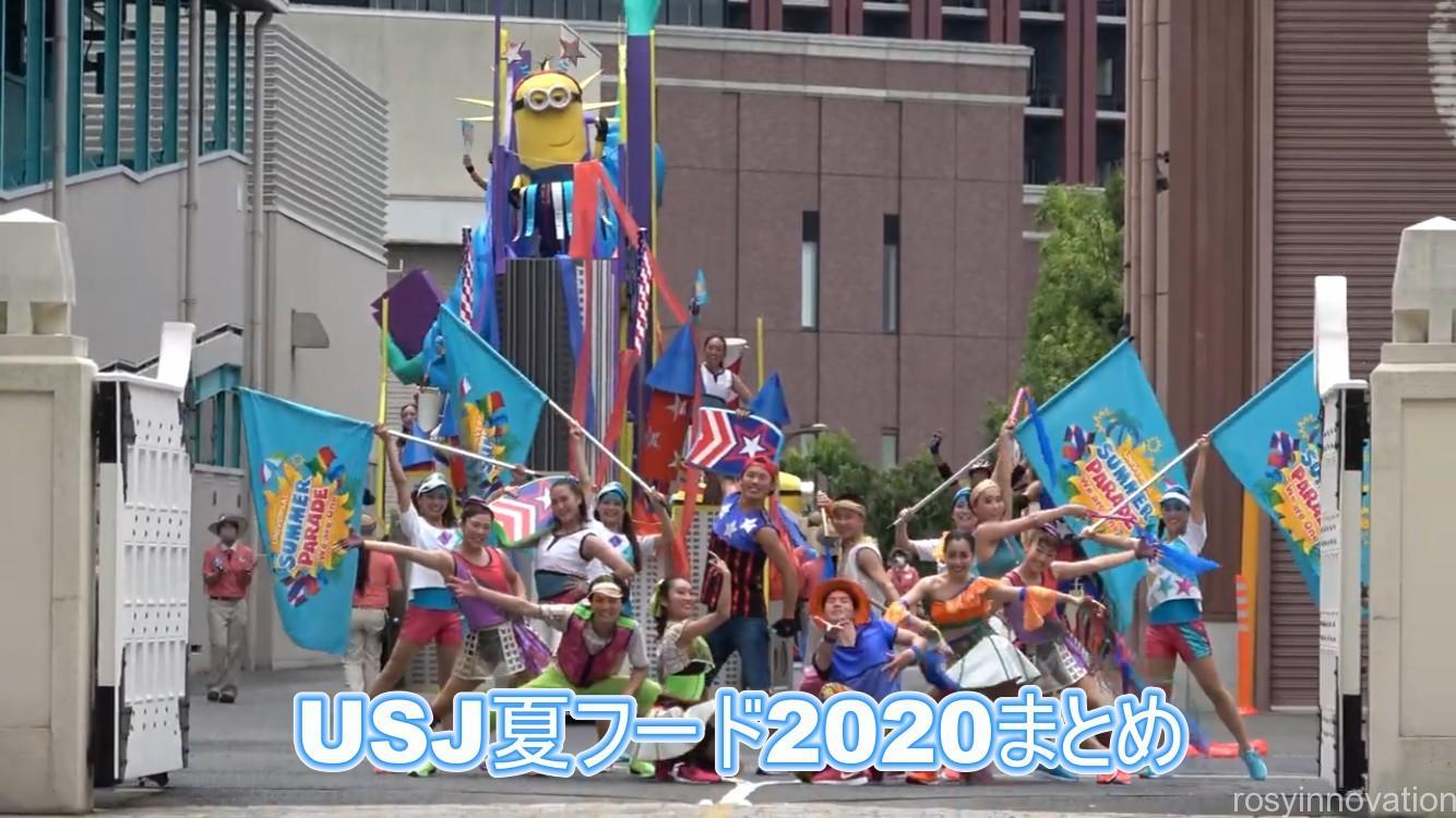 USJ夏フードまとめ パレード