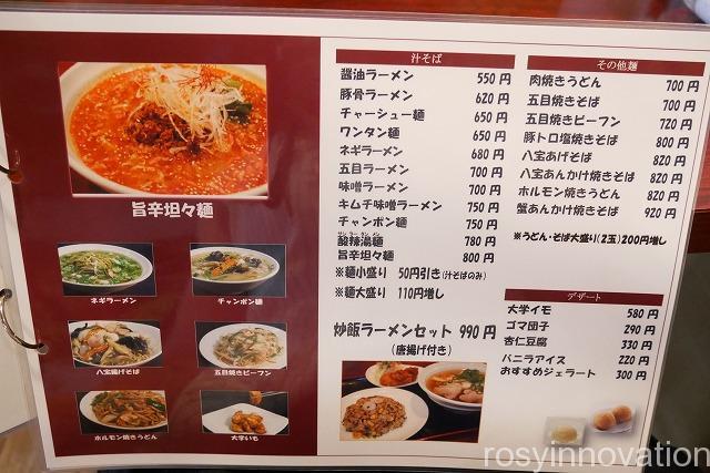 中華料理ハルピン (8)単品メニュー