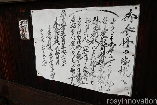 豊原角神社 (8)御朱印