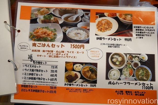 中華料理ハルピン (9)定食メニュー