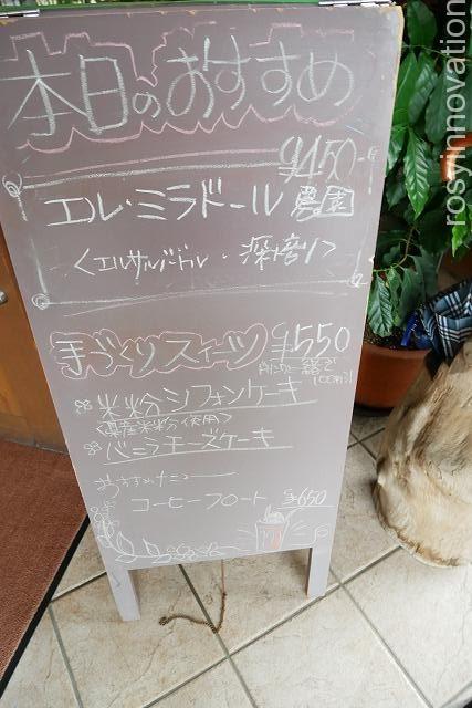 アロマコーヒーカフェ東岡山店 (20)本日のおすすめ
