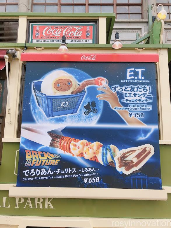 USJ人気のフード (3)20周年フード E.T.