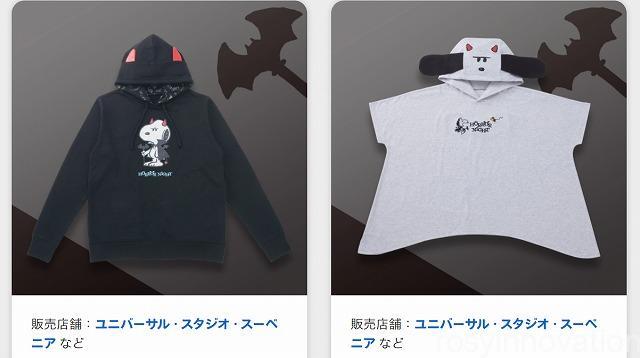 Tシャツ ユニバ2020年秋ハロウィン スヌーピーグッズ (3)