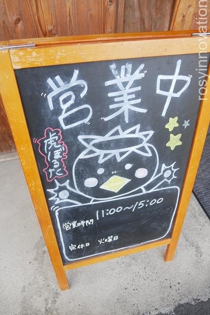 備前汁なし担々麺虎ぼるた田中店 (13)営業時間定休日