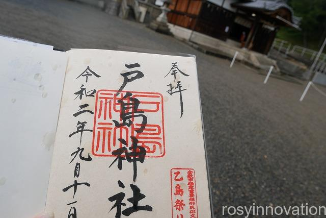 戸島神社 (2)岡山御朱印