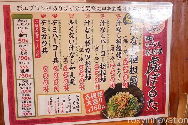 備前汁なし担々麺虎ぼるた田中店 (4)メニュー