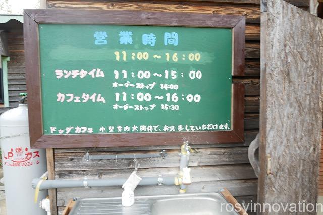 ばんごーの (10)営業時間定休日