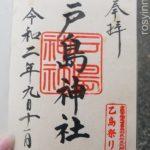 【岡山神社】戸島神社(倉敷玉島)御朱印や駐車場アクセス